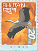 White Stork Ciconia ciconia  1999 Birds of the Himalayas Sheet