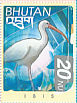 Black-headed Ibis Threskiornis melanocephalus  1999 Birds of the Himalayas Sheet