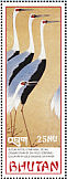 White-naped Crane Antigone vipio  2003 Japanese birdpaintings 6v sheet