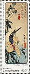 Asian Fairy-bluebird Irena puella  1997 Hiroshige Sheet