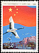Red-crowned Crane Grus japonensis  1984 35th anniversary of Peoples Republic