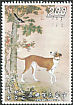 Oriental Magpie Pica serica  1972 Dogs paintings 5v set
