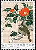 Black-faced Laughingthrush Trochalopteron affine  1992 Silk tapestry of National Palace Museum