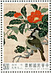 Black-faced Laughingthrush Trochalopteron affine  1992 Silk tapestry of National Palace Museum Sheet
