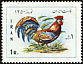 Red Junglefowl Gallus gallus  1971 New year stamps