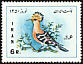 Eurasian Hoopoe Upupa epops  1971 New year stamps