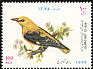 Eurasian Golden Oriole Oriolus oriolus  1996 New year stamps