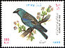 European Roller Coracias garrulus  1996 New year stamps