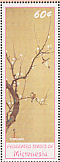 Eurasian Tree Sparrow Passer montanus  2002 Japanese art 6v sheet