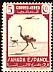 Common Ostrich Struthio camelus  1943 Definitives